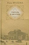 Молева Н.М. - Гоголь в Москве, или Нераскрытые тайны старого дома' обложка книги