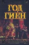 Гигли Брэд - Год гиен' обложка книги