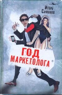 Год маркетолога Симонов И.Л.