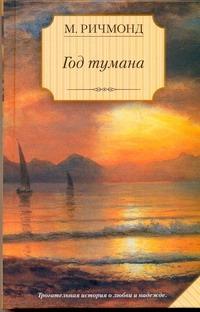 Ричмонд М. - Год тумана обложка книги