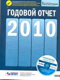 """Годовой отчет. 2010 от журнала""""Актуальная бухгалтерия""""+ CD-диск Верещака В.В."""