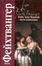 Фейхтвангер Л. - Гойя, или Тяжкий путь познания' обложка книги