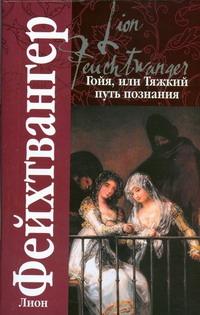 Фейхтвангер Л. - Гойя, или Тяжкий путь познания обложка книги