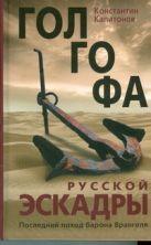 Капитонов К.А. - Голгофа русской эскадры' обложка книги