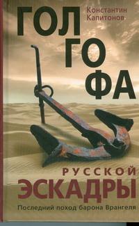 Голгофа русской эскадры