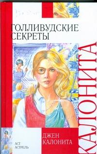 Калонита Джен - Голливудские секреты обложка книги
