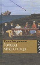 Бочоришвили Е. - Голова моего отца' обложка книги