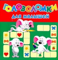 Димитриева В.Г. - Головоломки для малышей обложка книги