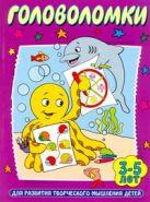 Губанова Г.Н. - Головоломки. Для развития творческого мышления детей 3-5 лет' обложка книги