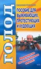 Никитенко В.Н. - Голод. Пособие для выживающих, протестующих и худеющих' обложка книги