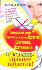 Подопригора Игорь - Голодание - сильнее таблеток ! Исцеление, очищение, продление жизни тела и укреп' обложка книги