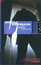 Индридасон Арнальд - Голос' обложка книги