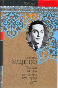 Голубая книга. Прелести культуры Зощенко М.М.