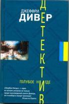 Дивер Д. - Голубое Нигде' обложка книги