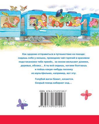 Голубой вагон и другие песенки из мультфильмов Бордюг С.И.