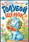 Энтин Ю.С. - Голубой щенок' обложка книги