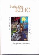 Кено Раймон - Голубые цветочки' обложка книги