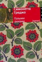 Греджо Симонетта - Голыми руками' обложка книги