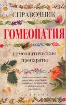Михайлов И.В. - Гомеопатия. Справочник' обложка книги
