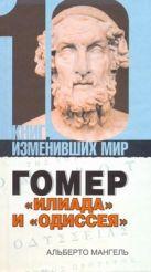 Мангель Альберто - Гомер: Илиада и Одиссея' обложка книги