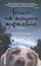 Стайн Гарт - Гонки на мокром асфальте' обложка книги