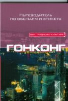 Джонс Р. - Гонконг' обложка книги