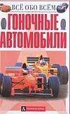 Авилова О.Б. - Гоночные автомобили' обложка книги