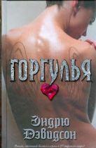 Дэвидсон Эндрю - Горгулья' обложка книги