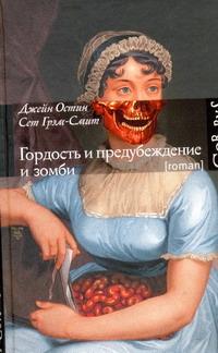 Гордость и предубеждение и зомби - фото 1