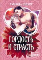 Скотт А. - Гордость и страсть' обложка книги