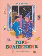 Бекеш П. - Горе-волшебник' обложка книги