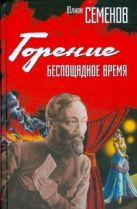 Семенов Ю.С. - Горение. Беспощадное время' обложка книги