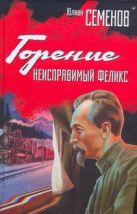 Семенов Ю.С. - Горение. Неисправимый Феликс' обложка книги