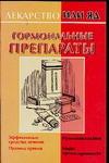 Милюкова И.В. - Гормональные препараты' обложка книги