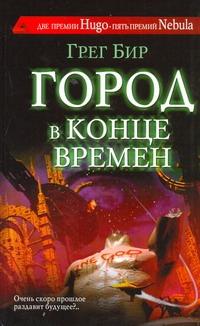 Бир Г. - Город в конце времен обложка книги