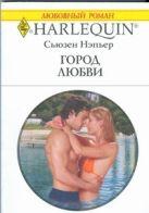 Нэпьер С. - Город любви' обложка книги