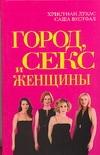 Лукас Х. - Город, Секс и Женщины' обложка книги