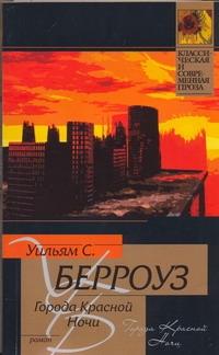 Города красной ночи Берроуз У.