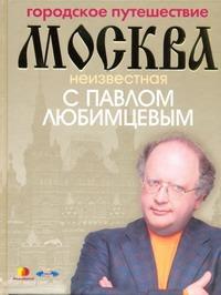 Городское путешествие. Москва неизвестная с Павлом Любимцевым Любимцев П.