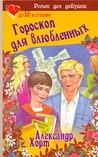 Гороскоп для влюбленных Хорт А.Н.