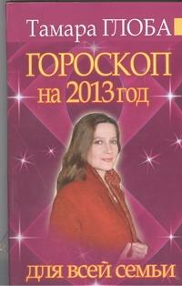Гороскоп на 2013 год для всей семьи