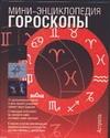 Пикингтон И.М. - Гороскопы' обложка книги