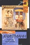 Хауптманн Г. - Горсть мужества' обложка книги
