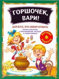 Горшочек, вари!: Сказки, рассказы, стихотворения, загадки и скороговорки для все Данкова Р. Е.