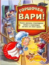 Горшочек, вари!: Сказки, рассказы, стихотворения, загадки и скороговорки для все Данкова Р.