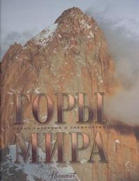 Горы мира Михайлов К.