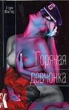Фостер Л. - Горячая девчонка' обложка книги