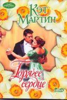 Мартин К. - Горячее сердце' обложка книги