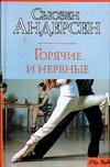 Андерсен С. - Горячие и нервные' обложка книги