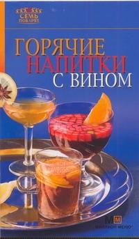 Горячие напитки с вином